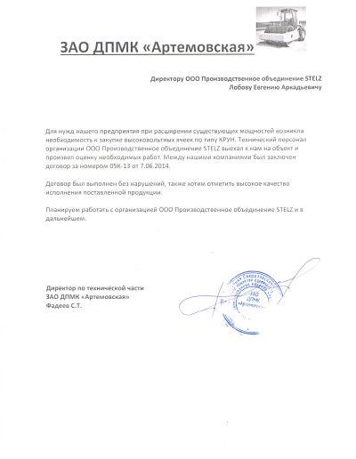 ДПМК Артемовская