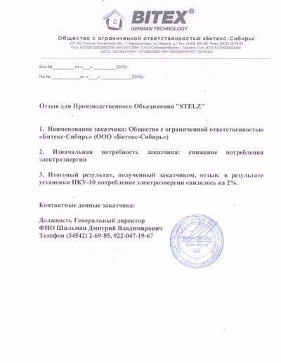 Битекс-Сибирь