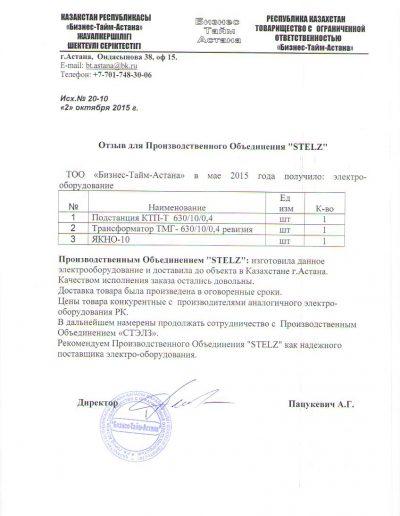 Бизнес-Тайм-Астана
