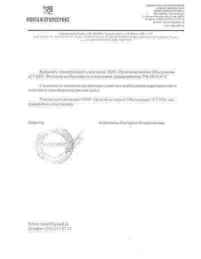 Монтажпромсервис