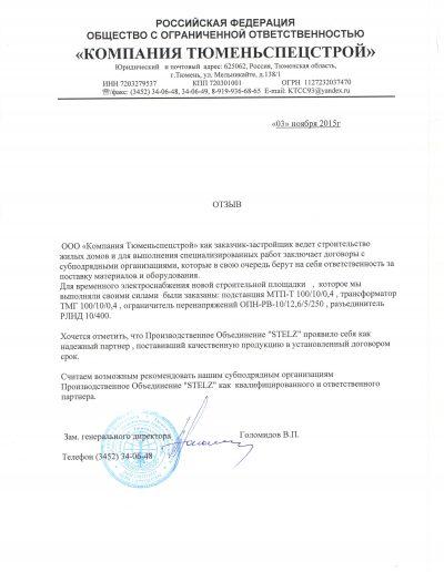 Компания Тюменьспецстрой
