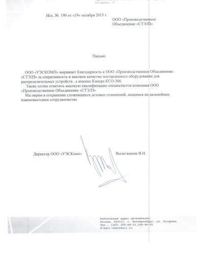 ЭУСКомп