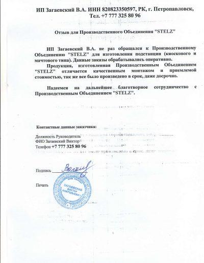 ИП Загаевский В.А.