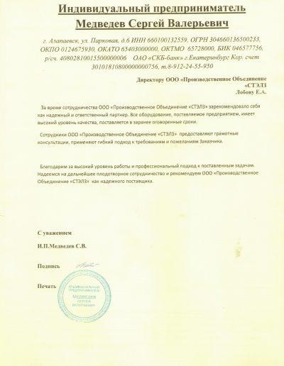 ИП Медведев