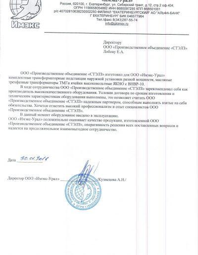 Имэкс Урал